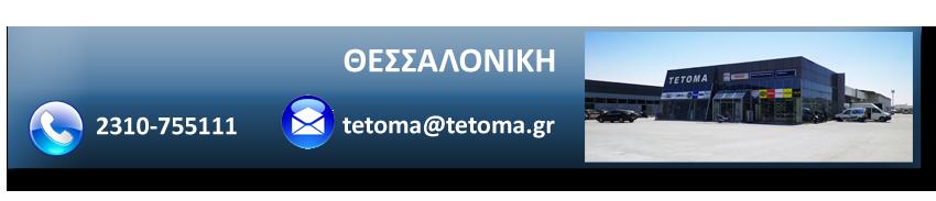 ΤΕΤΟΜΑ Θεσσαλονίκη Ανταλλακτικά