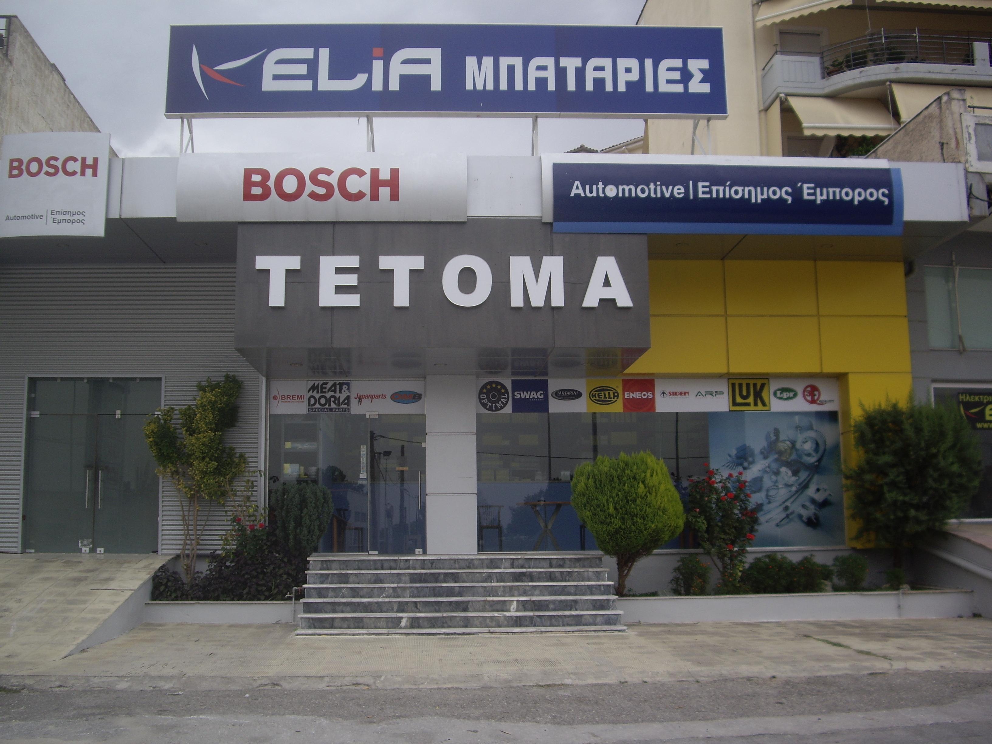 TETOMA ΛΑΡΙΣΑ